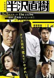 مسلسل Hanzawa Naoki الموسم الأول