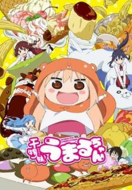أنمي Himouto! Umaru-chan – الموسم الأول