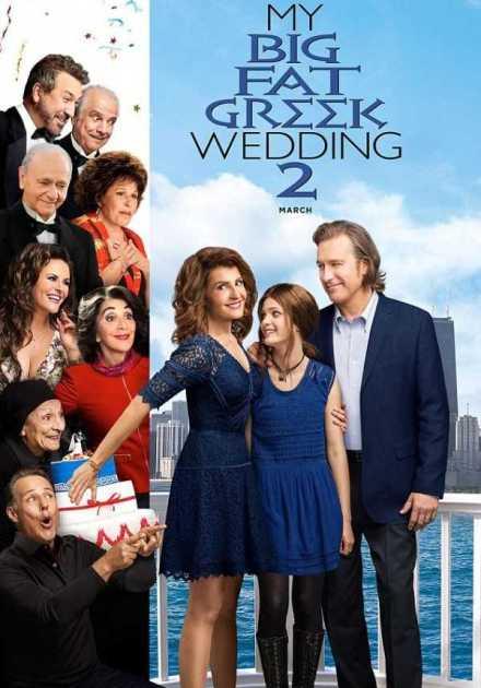 فيلم My Big Fat Greek Wedding 2 2016 مترجم