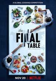 برنامج The Final Table الموسم الأول