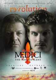 مسلسل Medici The Magnificent الموسم الثانى – الحلقه 7