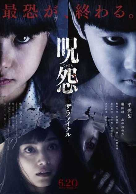 فيلم Ju-On The Final Curse 2015 مترجم