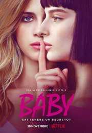 مسلسل Baby الموسم الأول