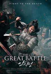 فيلم The Great Battle 2017 مترجم