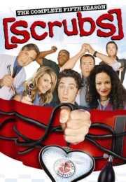 مسلسل Scrubs الموسم الخامس