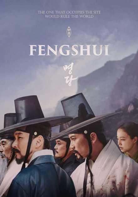 فيلم FengShui 2018 مترجم