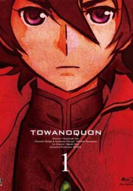 فيلم Towa no Quon 1: Utakata no Kaben