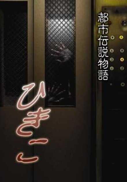 فيلم Urban Legend Story Hikiko