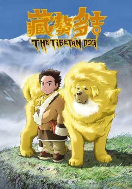 فيلم The Tibetan Dog