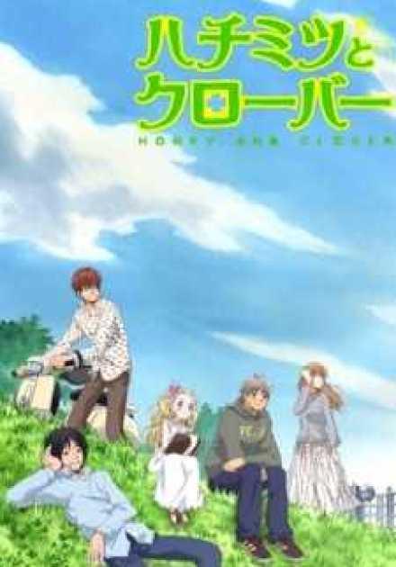 أنمي Hachimitsu to Clover – الموسم الأول