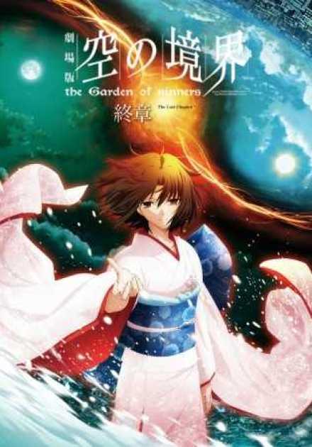 فيلم  Kara no Kyoukai 8 – Epilogue