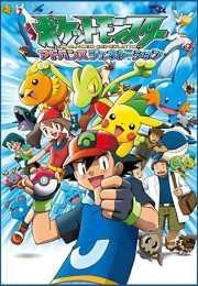 أنمي Pokemon Advanced Generation – الموسم الثاني