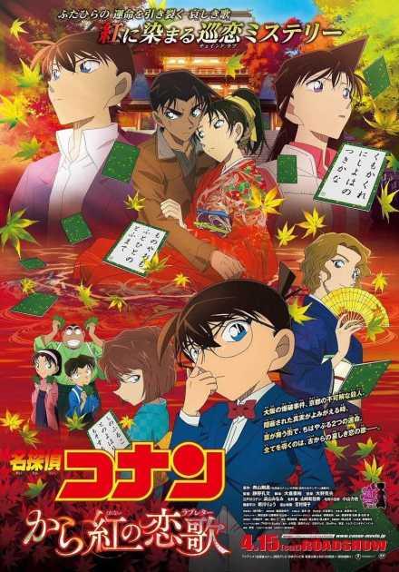 Detective Conan – الفلم الواحد والعشرون