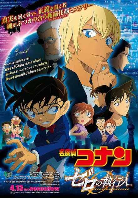 Detective Conan – الفلم الثاني والعشرون