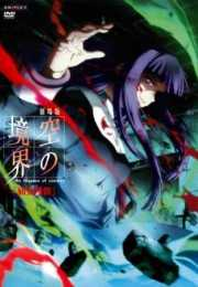 فيلم Kara no Kyoukai 3 – Remaining Sense of Pain