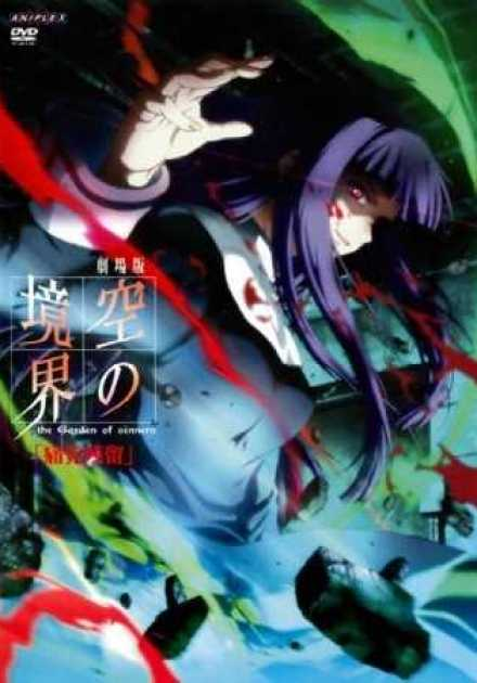 فيلم Kara no Kyoukai 3 – Remaining Sense of Pain