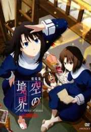 فيلم Kara no Kyoukai 6 – Oblivion Recording