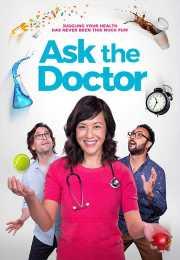 برنامج Ask the Doctor الموسم الأول