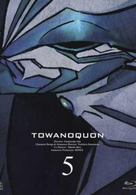 فيلم Towa no Quon 5: Souzetsu no Raifuku