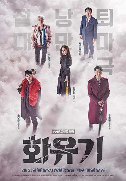 مسلسل A Korean Odyssey الموسم الأول