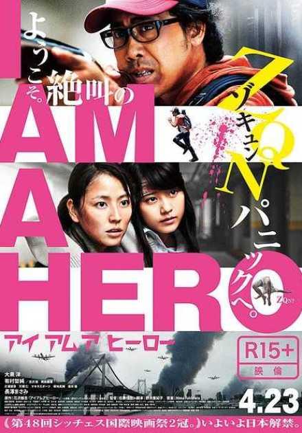 فيلم I Am a Hero 2015 مترجم