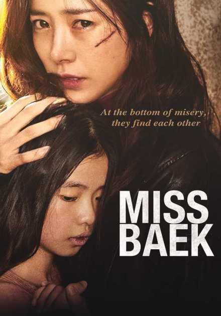 فيلم Miss Baek 2018 مترجم