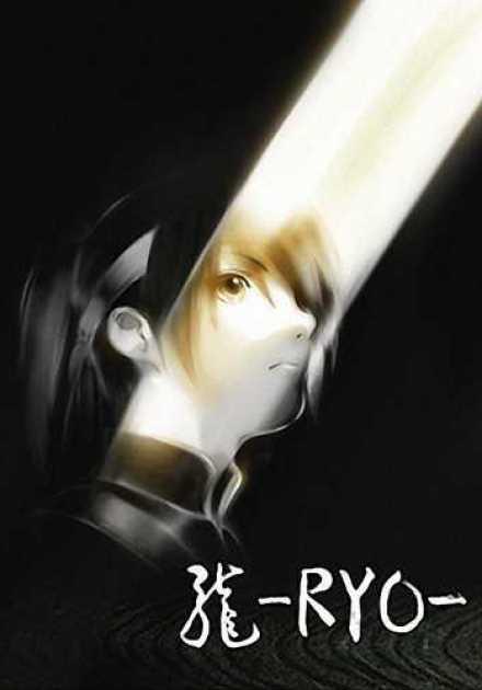 فيلم Ryo