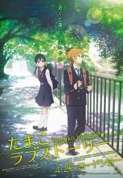 فيلم Tamako Love Story