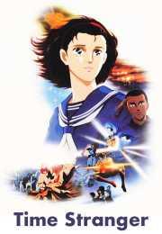 فيلم Toki no Tabibito: Time Stranger