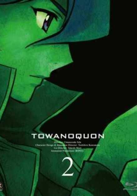 فيلم Towa no Quon 2: Utakata no Kaben