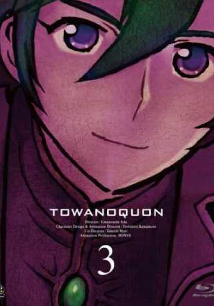 فيلم Towa no Quon 3: Mugen no Renza