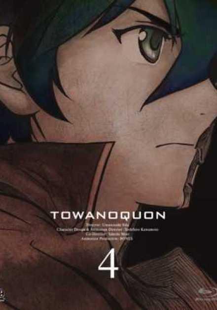 فيلم Towa no Quon 4: Guren no Shoushin