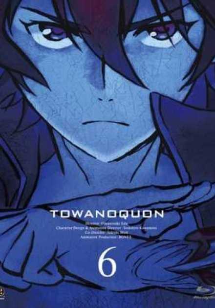 فيلم Towa no Quon 6: Towa no Quon