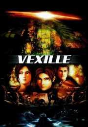 فيلم Vexille