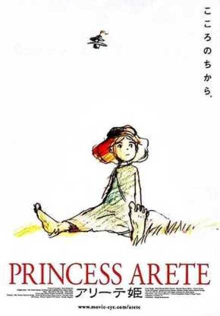 فيلم Princess Arete