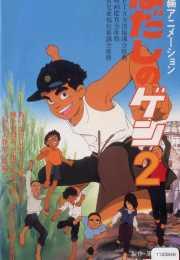 فيلم Barefoot Gen 2