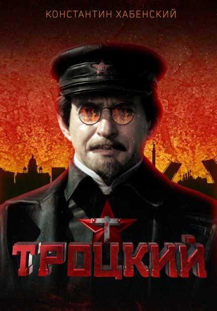 مسلسل Trotsky