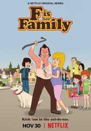 مسلسل F Is for Family الموسم الثالث