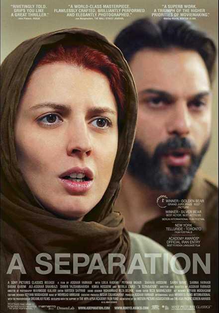 فيلم A Separation 2017 مترجم