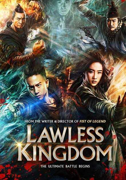 فيلم Lawless Kingdom 2013 مترجم