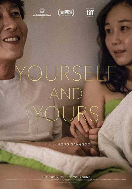 فيلم Yourself and Yours 2017 مترجم