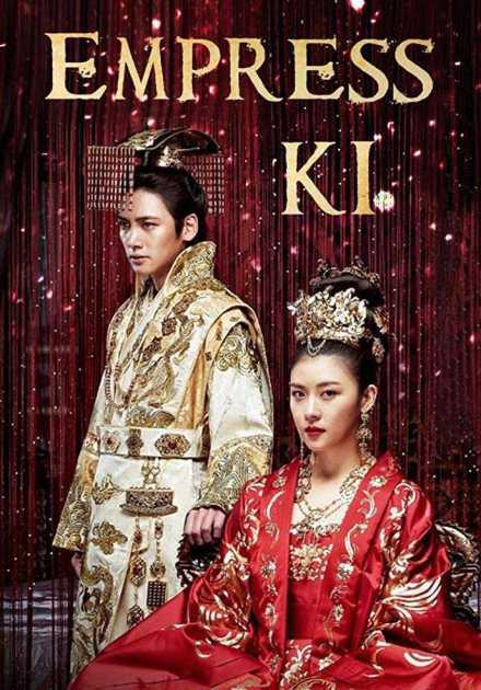 مسلسل Empress Ki