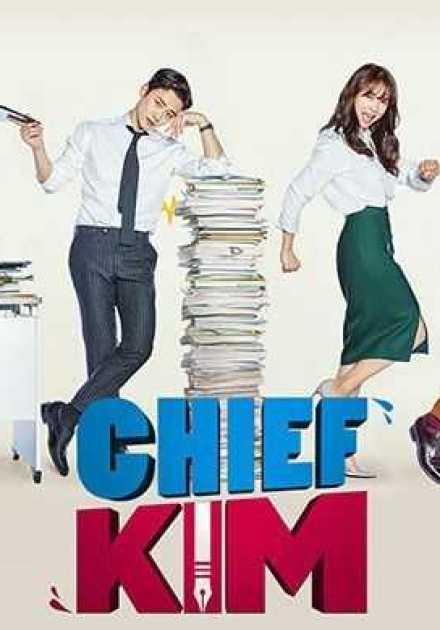 مسلسل Chief Kim