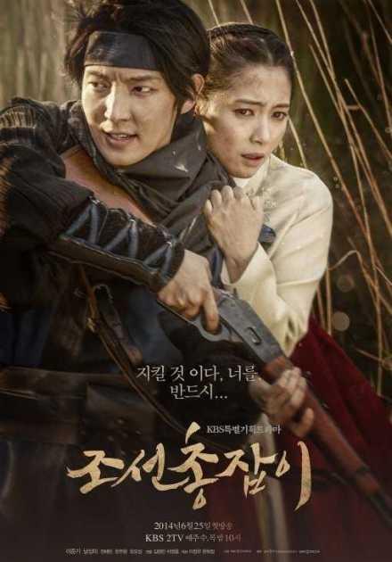 مسلسل Joseon Gunman