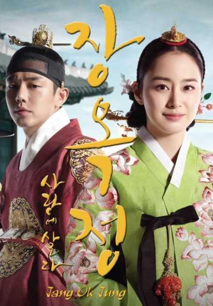 مسلسل Jang Ok Jung