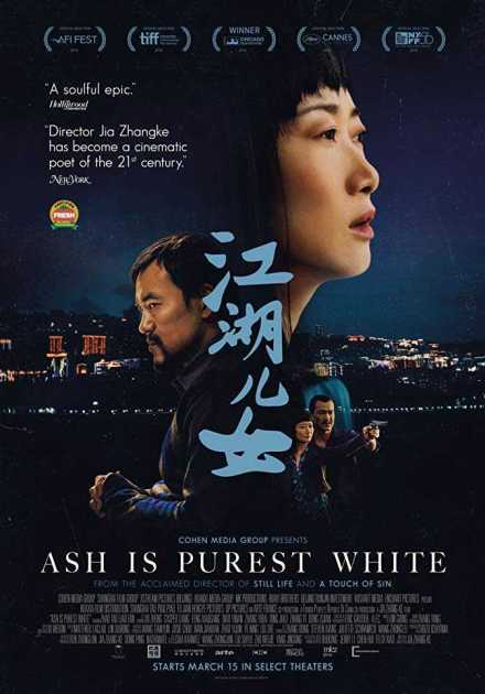 فيلم Ash Is Purest White 2018 مترجم