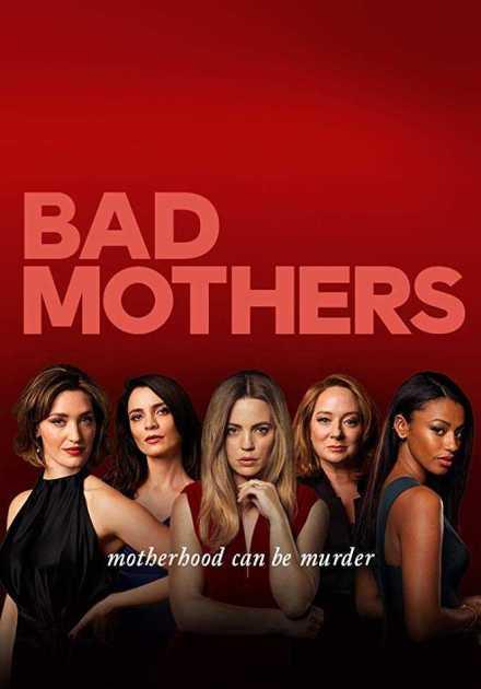 مسلسل Bad Mothers