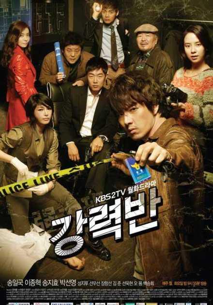 مسلسل Crime Squad