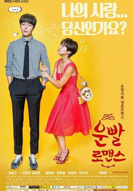 مسلسل Lucky Romance الموسم الأول