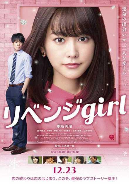 فيلم Revenge Girl 2017 مترجم